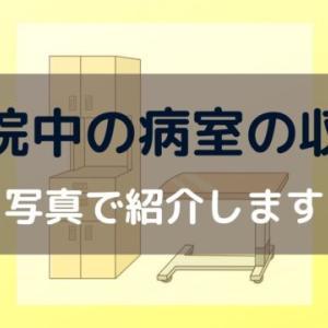 入院中の収納スペースってどんな感じ?床頭台って何?