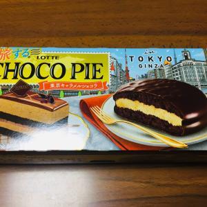 世界を旅するチョコパイ 東京キャラメルショコラ ロッテ