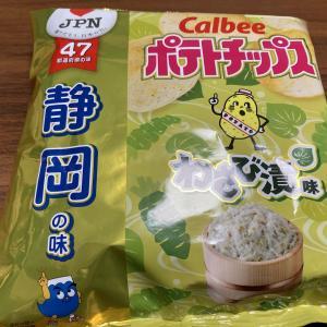 わさび味ではないですよ。ポテトチップス 静岡の味わさび漬味 カルビー
