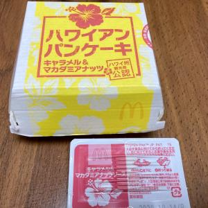 ハワイアンパンケーキ マクドナルド