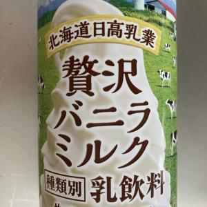 まるで飲むソフトクリーム! 贅沢バニラミルク 北海道日高乳業