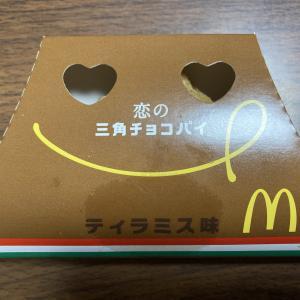 ティラミスクリームがおいしい♪ 恋の三角パイ ティラミス味 マクドナルド