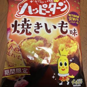 鹿児島県産安納芋のパウダー使用 ハッピーターン 焼きいも味