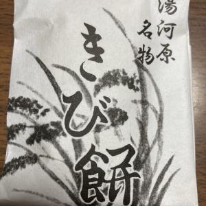 湯河原土産 きび餅 ゑふや本店
