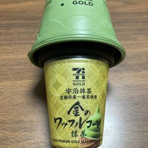 宇治抹茶京都府産一番茶使用 金のワッフルコーン抹茶 セブンイレブン