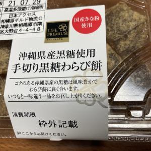 沖縄県産黒糖使用手切り黒糖わらび餅 ライフプレミアム