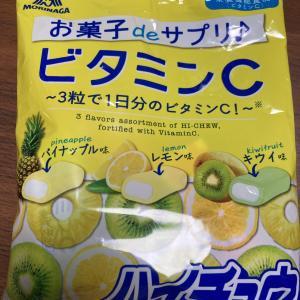 お菓子deサプリ ビタミンC 3粒で1日分のビタミンC ハイチュウ
