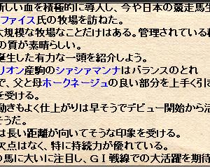 タカノリベリオン号の宣伝 ②