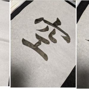 仏壇の上に貼る文字を書いてみた