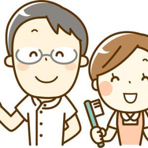 歯医者の終わり方は?