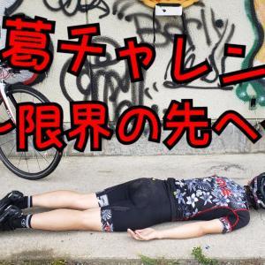 七葛チャレンジ!!!!~限界の先へ~前編
