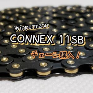 Wippermann CONNEX 11SB チェーン購入!!!!