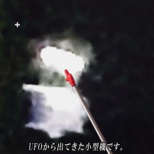★Vol.52世界初! 光明の顔をスキャンする謎のUFO? 奇妙な宇宙人?The first of the world! A mysterious UFO scanning the Komyo's face? Weird two bodies of light presences? Aliens?
