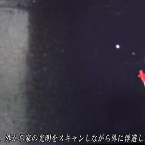 ☆UFOは光を出して外から家の中に居る光明をスキャンしながら外に浮遊!A mysterious UFO scanning the Komyo's face?…(Vol.52)