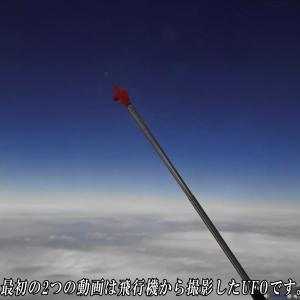 ☆飛行機から撮影した不規則に動くUFO! The irregularly moving UFO photo taken from the airplane! …(Vol.51)