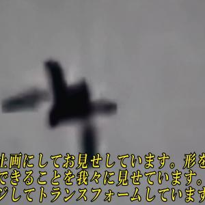 ★Vol.75世界発!、トランスフォーマーか?、形を変えて飛ぶUFO!Flying UFO with changing its shape!