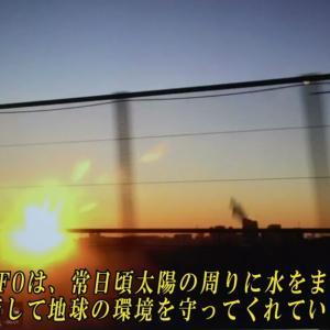 ☆太陽がバーストしてUFOが飛び出す!First of the world!The sun is bursting and the UFO is jumping out of the sun!(Vol.87)