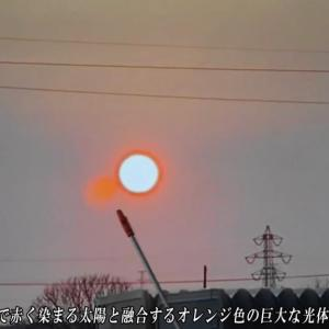 ☆大きな太陽の中に飛行物体が入る! (Vol.50)