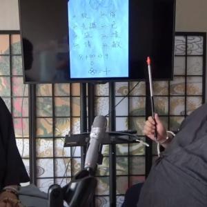 ★Vol.178.無限の意味、弘法大師様の8つの教え!Part1