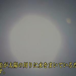 ☆巨大な母船が太陽の周りに水をまいているため虹ができています!(Vol.87)