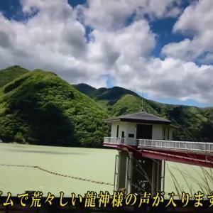 ☆七ヶ宿ダムで荒々しい龍神様の声!(Vol.116)