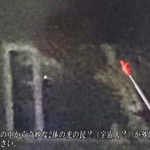 ☆UFOは光を出して外から家の中に居る光明をスキャン!(Vol.52)