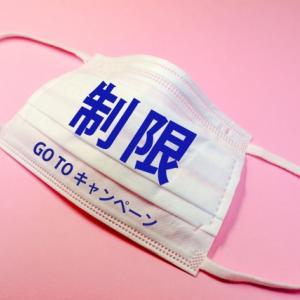 Go To Eat制限発表 4人以下の単位での飲食・ポイント利用自粛など 対象都道府県は?