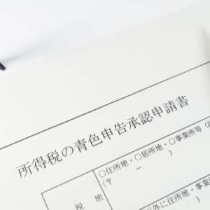 青色申告のやり方 個人事業主は青色申告がおすすめ(2021年度版)