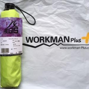 ワークマン ライトアンブレラを購入してみた☆20200619