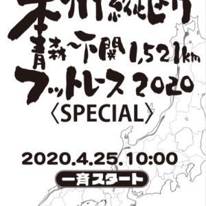 本州縦断フットレースまであと300日☆20200628