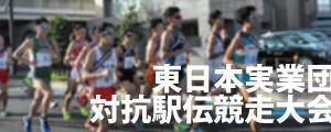 第61回東日本実業団駅伝は富士通が優勝!!☆20201123