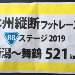 本州縦断フットレース R8ステージ(新潟~舞鶴)まとめ★20190427~0505