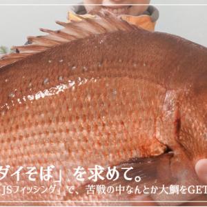 「年越しマダイそば」を求めていざソロ釣行。城ヶ島の海上釣堀「J's フィッシング」で、苦戦の中なんとか2kg大鯛GET