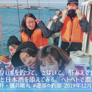 海に出てカワハギを釣って、さばいて、肝あえで食べる。フグの刺身と日本酒も添えてみる。ヘトヘト濃厚な1日でした 三浦半島長井・儀兵衛丸 #遊部の釣部 2019年12月14日