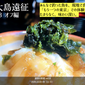 【vol3 OFFショット編】伊豆大島で釣った魚をゲストハウスで調理して食べる。もう一つの東京での、豊かな体験。(遊部の釣部vol19) 20201003-1004