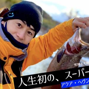 2020大晦日、滋賀県の管理釣り場アクアヘヴンで、人生初のスーパーレインボーに出会う