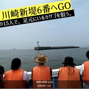 川崎新堤の6番で、初心者だらけのカサゴ釣りに挑戦 遊部の釣部 VOL.16(初心者むけオススメ道具付き)
