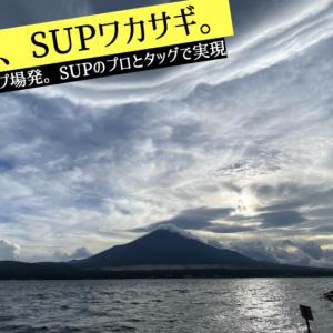 山中湖で、ワカサギのボート&SUPフィッシングからの天ぷらをした時のメモ。みさきキャンプ場 2020.09.18