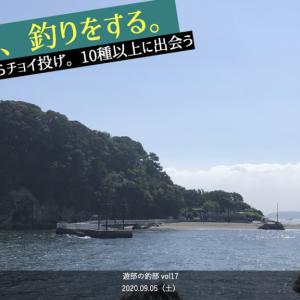 横須賀の無人島・猿島で初心者だらけの釣り。合計10魚種超え!遊部の釣部vol.17