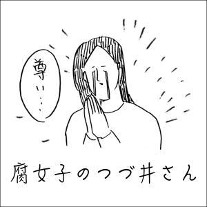 シュールな妄想マンガ 腐女子のつづ井さん