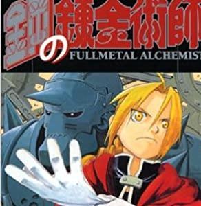 人生で一番好き! 鋼の錬金術師 FULL METAL ALCHEMIST