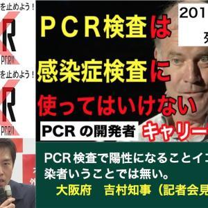 まるで戦前の特高警察‼ 犯罪政党維新を許すな‼大阪、外出自粛へ「呼び掛け隊」 夜間の繁華街で
