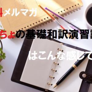 無料メルマガ「まこちょの基礎英文和訳演習講座」はいったいどのような内容なのか?