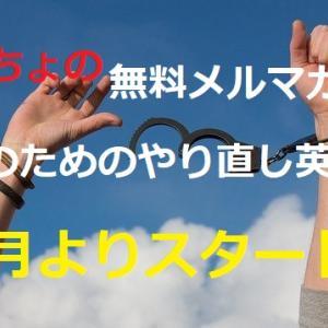 まこちょの「大人のやり直し英文法」の無料メルマガ講座がスタートします!