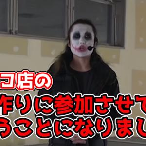 【重大発表】1GAMEメンバーがパチンコ屋さんのお店づくりに参加!!