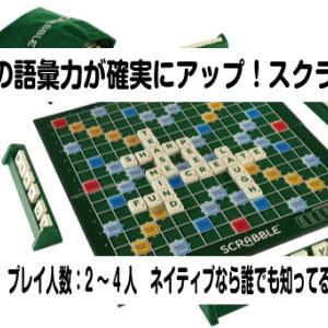 単語量を増やすゲームで英語をレベルアップ!スクラブルの遊び方