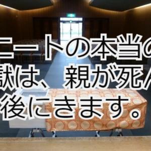 ニートの末路は、ひきこもりの50歳の子供と80歳の親の死です。