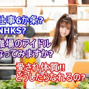 職場で好感が持てる愛され女性になるための仕事6か条+NHKS!