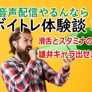 ボイトレ体験談3!!スタミナ切れ+滑舌悪くても、彦仙は改善できたんだろうか?