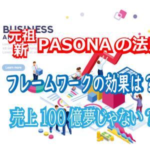 セールスライティングのフレームワーク!!売り上げ100億達成の実績?新旧PASONAの法則